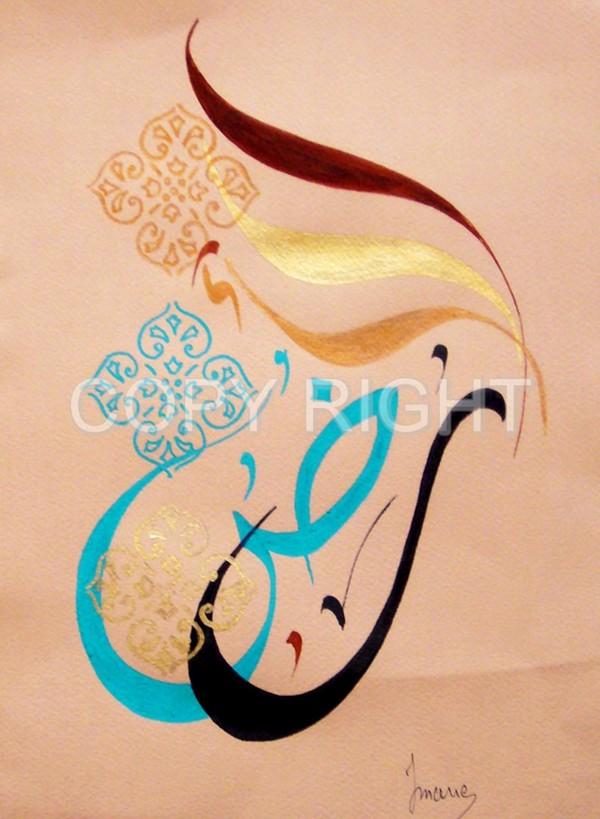 La calligraphie arabe par Imane Calligraphie